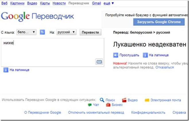переводчик фотографий на русский