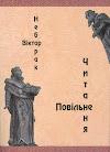 Герменевтика тексту
