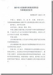 Administrative Review Decision 1