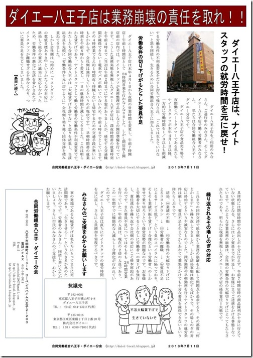ダイエー街宣ビラ20130711