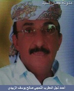 أحمد صالح يوسف الزبيدي2