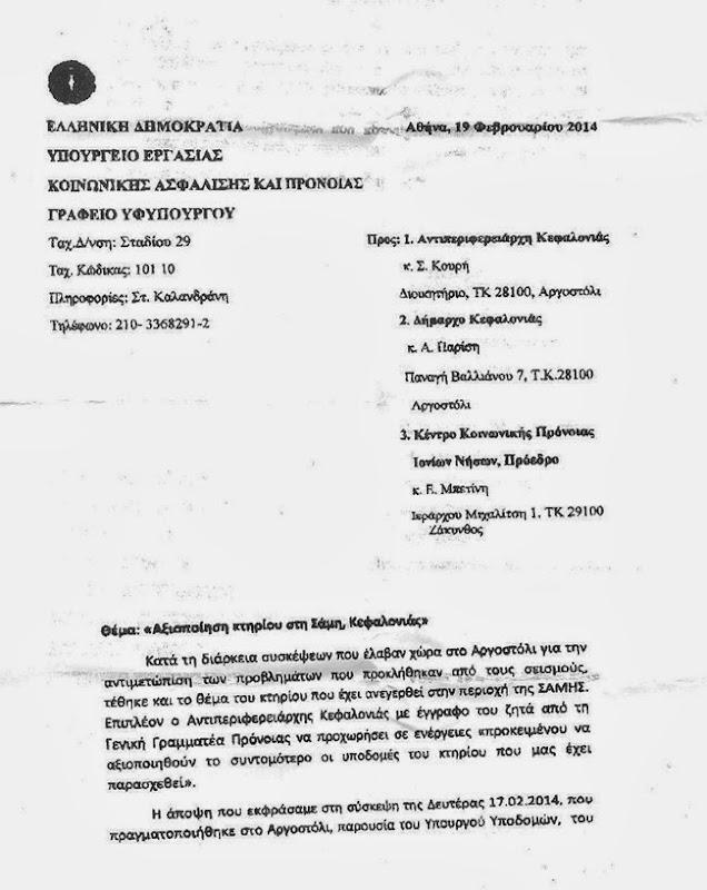 Υφυπουργός Πρόνοιας στο Δήμαρχο Κεφαλονιάς για το Τζανετάτειο Γηροκομείο Σάμης: Το Δημοτικό Γηροκομείο ή παράρτημα ….. της Ζακύνθου;