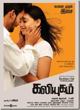 Kaliyugam-Movie-poster