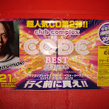 cd release flyer dj yoshinori club complex code in Shinjuku, Tokyo, Japan