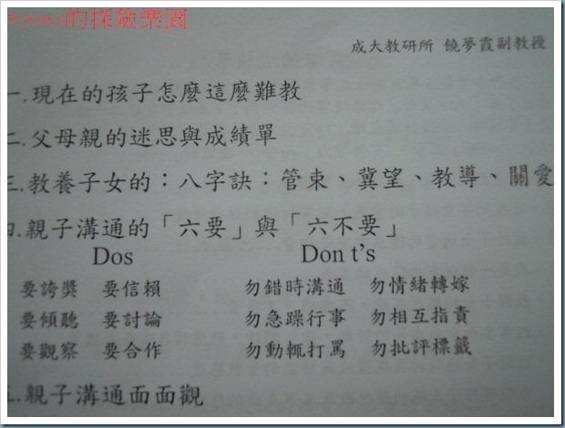 DSCN3861