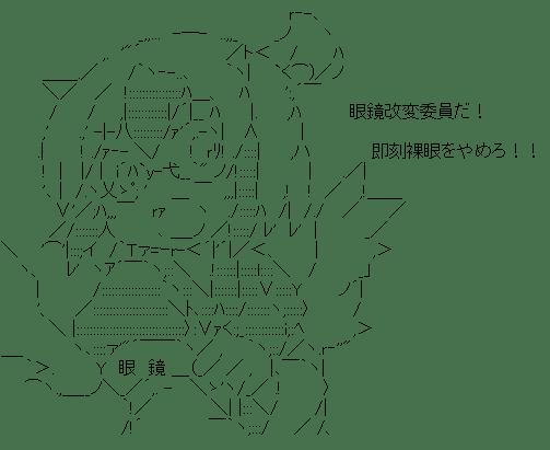朱鷺子 眼鏡 (東方)