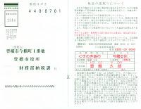 20120530_05 国民健康保険税口座振替依頼書01.jpg
