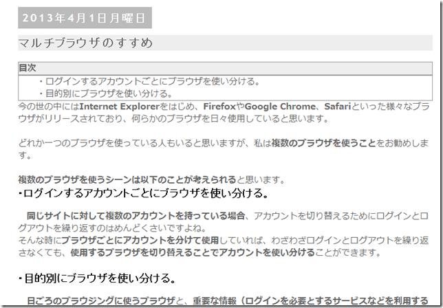 blogger_index_insert_title_item_nolink