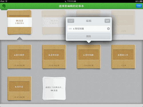 evernote 5 ios-04
