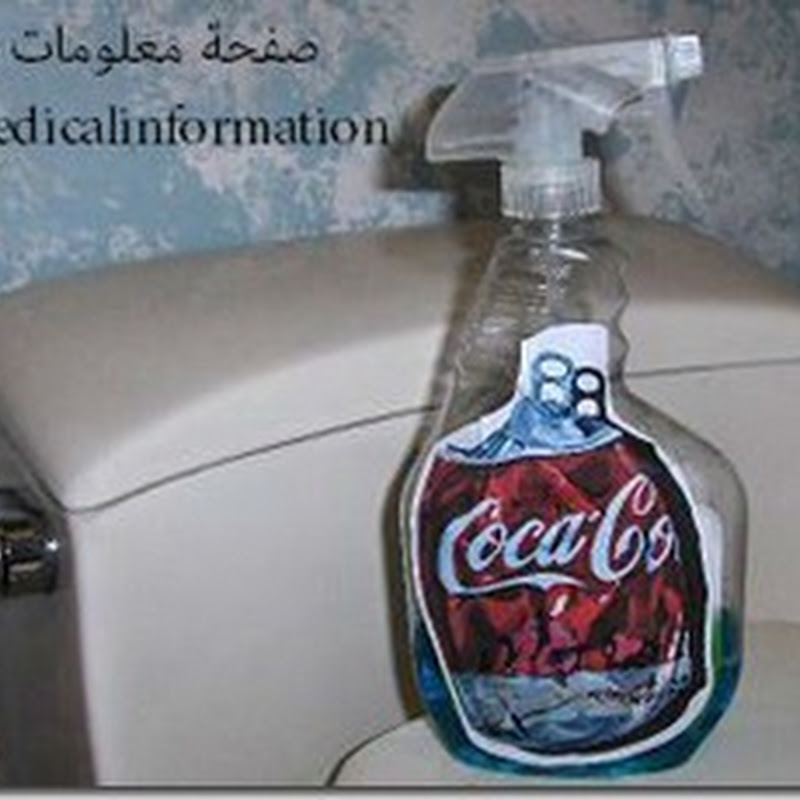 الكوكاكولا لإزالة الصدأ وتنظيف النوافذ