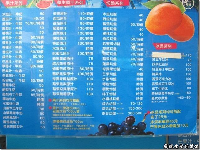 台南-裕成水果店。裕成水果店的櫃台前面就有一大張的水果及冰品的菜單。