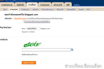 ซือโดเมนเนม  blogger