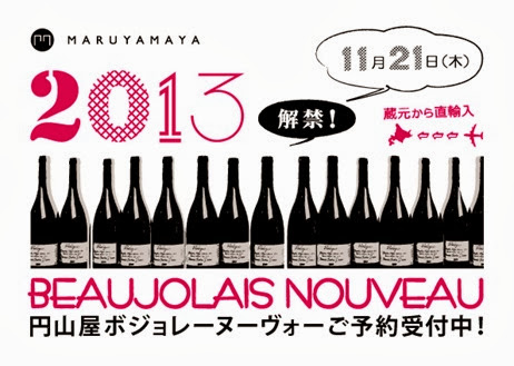 2013_Beaujolais-Nouveau_01