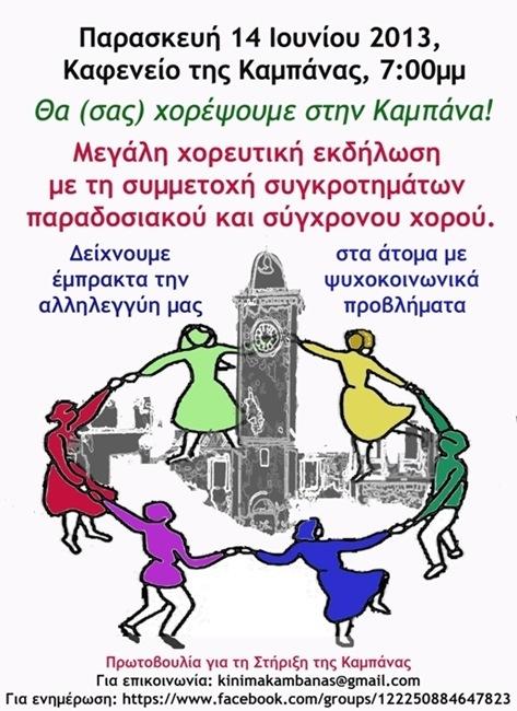 «Θα (σας) χορέψουμε στην Καμπάνα» – Εκδήλωση για τη στήριξη του Καφενείου (14.6.2013)