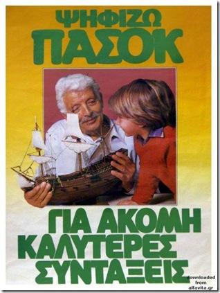 pasok-afisa-7