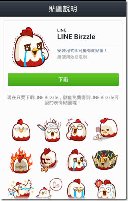 line game-02