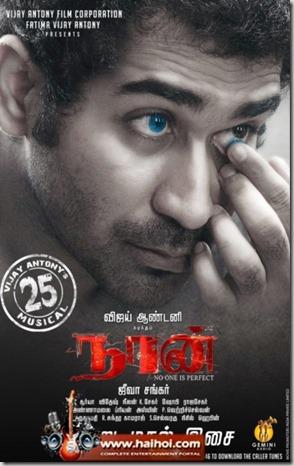 vijay_antony_naan_tamil_movie_posters_36166a7_S_138