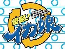 Shinryaku! Ika Musume title/logo