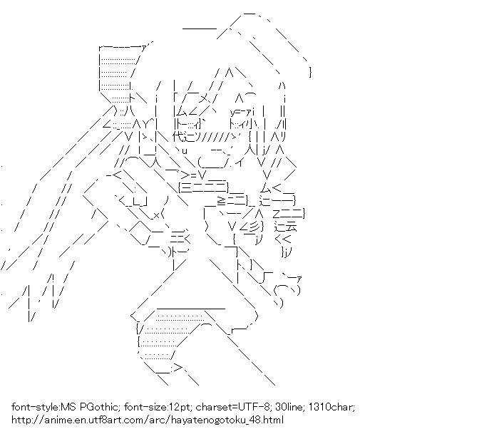 Hayatenogotoku,Tennousu Athena