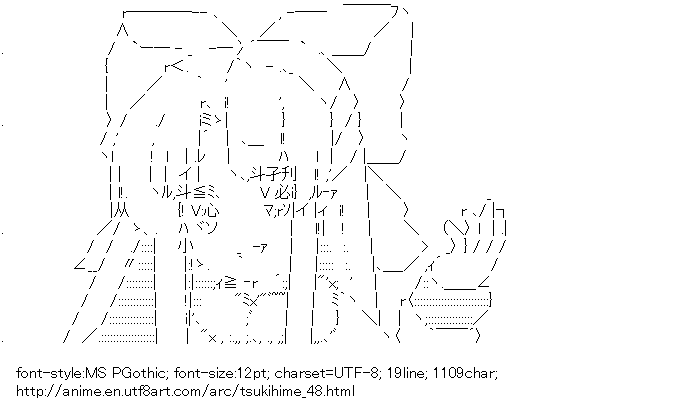 Tsukihime,Ren