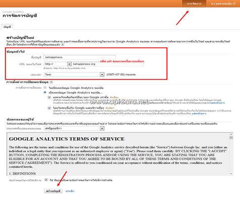 การวิเคราะห์เวบไซต์ด้วย Google analytic