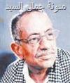 الشاعر الفنان أحمد صالح عيسى