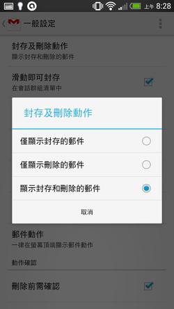 gmail app tip-11