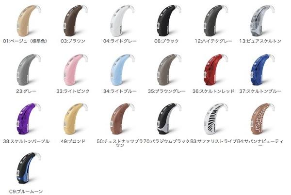 ナイータ?S | 製品情報 | 補聴器のフォナック 1