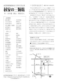 20121202engekijuku-02.jpg