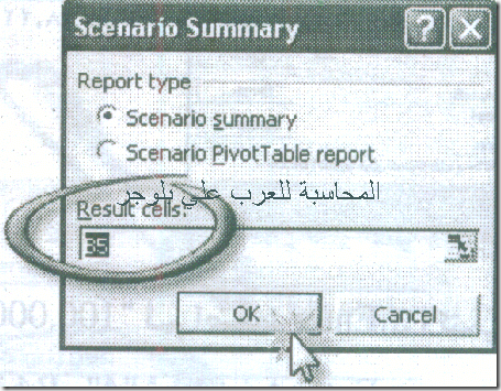excel_for_accounting-33_07