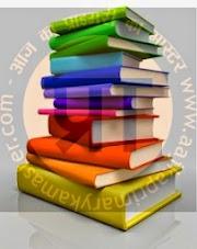 परिषदीय स्कूलों में बंटेंगी अच्छे कागज की किताबें-