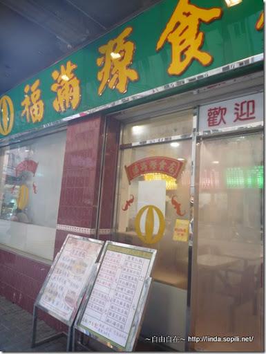 上環-福滿源早餐