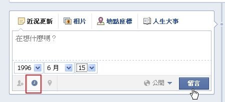 facebook timeline-12
