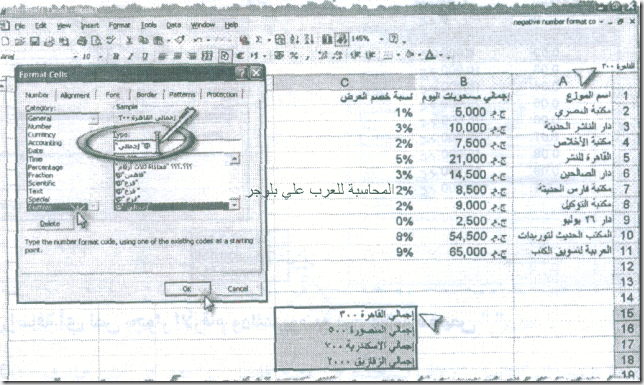 excel_for_accounting-118_06