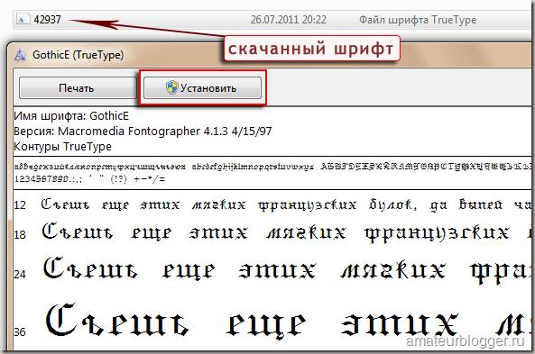 Как в яндексе сделать крупный шрифт
