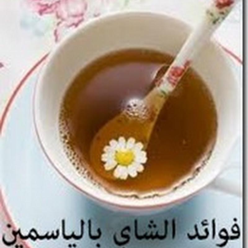 فوائد الشاي بالياسمين