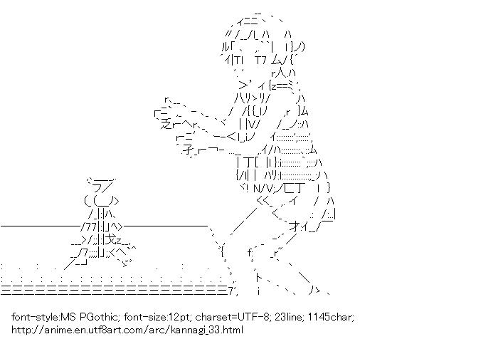 Kannagi,Nagi