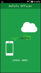 التطبيق يقوم بالإتصال بقاعدة البيانات وفحص الهاتف