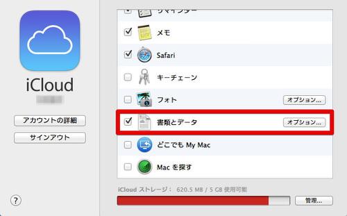Mac icloud setting