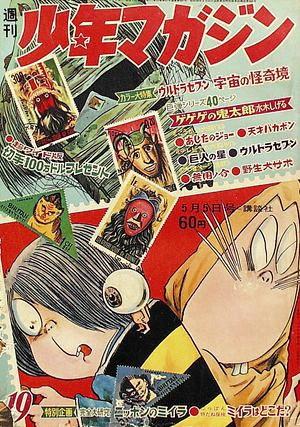 少年Magazine週刊, 1968-5-5