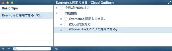 1MacAppCloudOutliner001