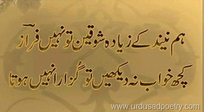 Faraz-Neend-Shayari