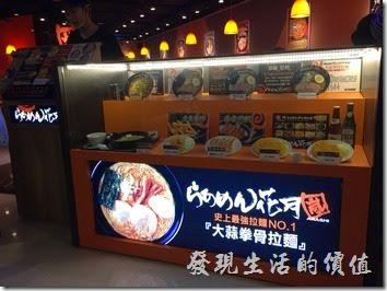 台南-花月嵐拉麵