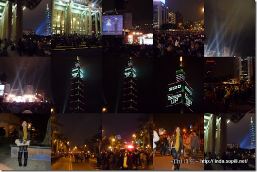 2010年跨年夜照片