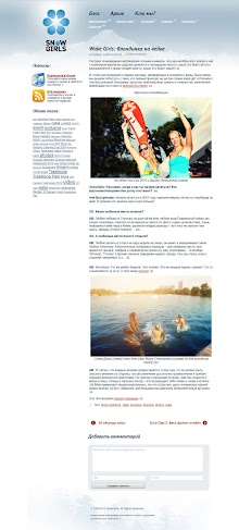 SnowGirls-ride-too!-»-Blog-Archive-»-Wake-Girls--блондинка-на-вейке_1290511737300.jpg