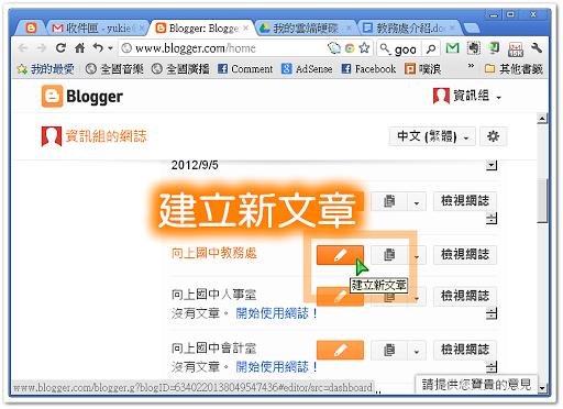 在 Blogger 中建立新文章