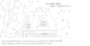 [AA]雪