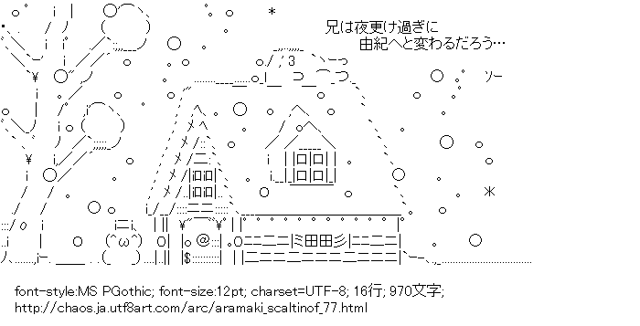 荒巻スカルチノフ,雪,雪だるま,家