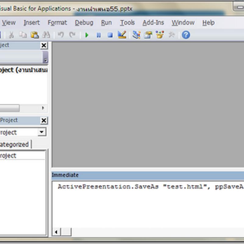 การส่งออก powerpoint 2010 เป็นแบบ webpage htm และ html