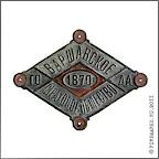 A.10-5   Квартирная доска «Варшавское страховое общество 1870 года». Цинк,  9,5 х 13 см.  Конец XIX–начало XX в. Ч.с.